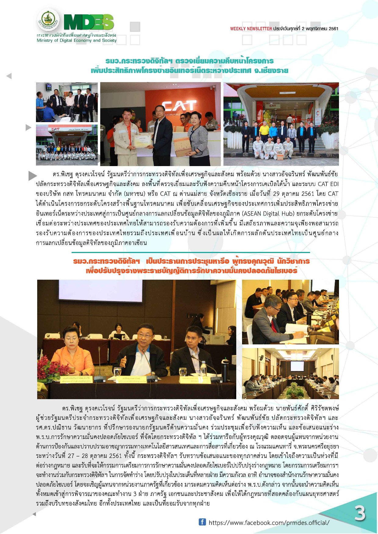 611102 WeeklyNewsletter p003