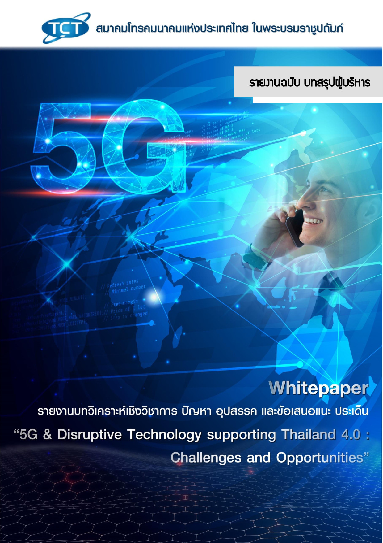 ExSum Report 5G Thai final v20 final submit p001