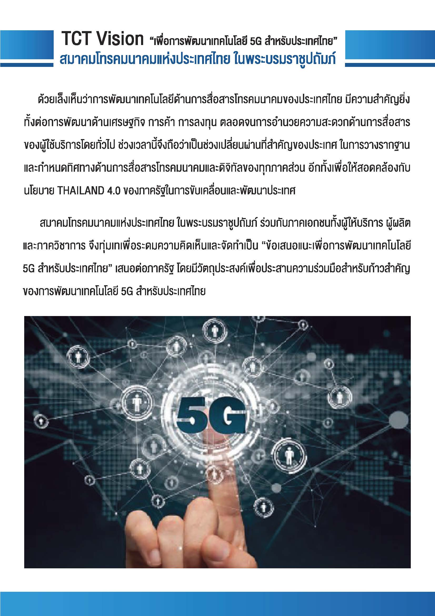 Leaflet 5G A4 small Page 01